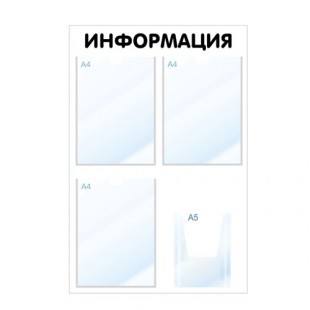 SI-4 \ Информационный стенд, 4 кармана