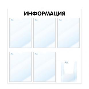 SI-6 \ Информационный стенд, 6 карманов