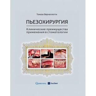 Томазо Варчеллотти Пьезохирургия. Клинические преимущества применения в стоматологии