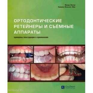 Лютер Ф., Нельсон-Мун З., Ортодонтические ретейнеры и съёмные ортодонтические аппараты. Принципы конструкции и применения.