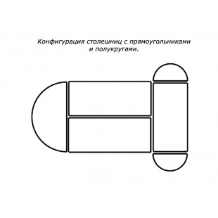 Конфигурация складных столов №3